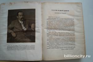 книга день мира 36 год,Максим Горький,антиквариат,информационный портал,биллион сити,биллионсити,billioncity,