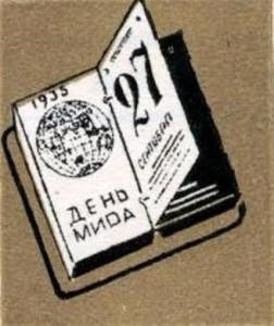 книга день мира 36 год, антиквариат,
