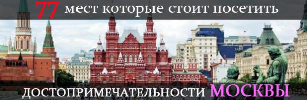 достопримечательности Москвы. 77 мест которые стоит посетить