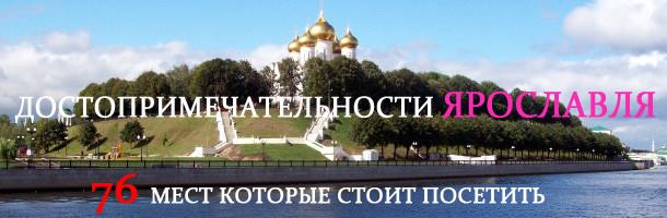 Достопримечательности Ярославля. 76 мест которые стоит посетить