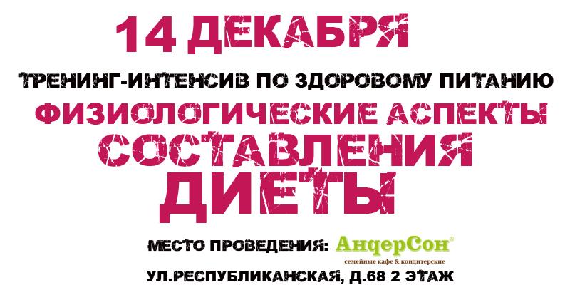 14-dekabrya