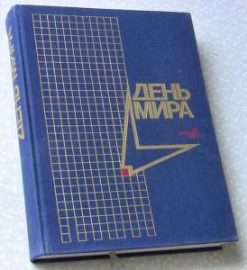 книга день мира 86 год, антиквариат,