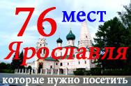 достопримечательности ярославля,76 мест Ярославля, которрые нужно посетить, красивые места ярославля,места ярославля,биллион сити, биллионсити,billioncity,все чего то хотят,все чего-то хотят,76 мест ярославля,достопримечательности Ярославля, 76 мест Ярославля,76 мест Ярославля, которые нужно посетить туристам,биллионсити, биллион сити, billion,city, billion city,Sights Yaroslavl, Yaroslavl 76 seats, Cotorro to visit, beautiful places of Yaroslavl, Yaroslavl place, Sehenswürdigkeiten in Yaroslavl, Yaroslavl 76 Sitze, Cotorro zu besuchen, schöne Plätze von Yaroslavl, Yaroslavl Ort, Sites Yaroslavl, Yaroslavl 76 sièges, Cotorro à visiter, beaux endroits de Yaroslavl, Yaroslavl lieu,достопримечательности ярославля,