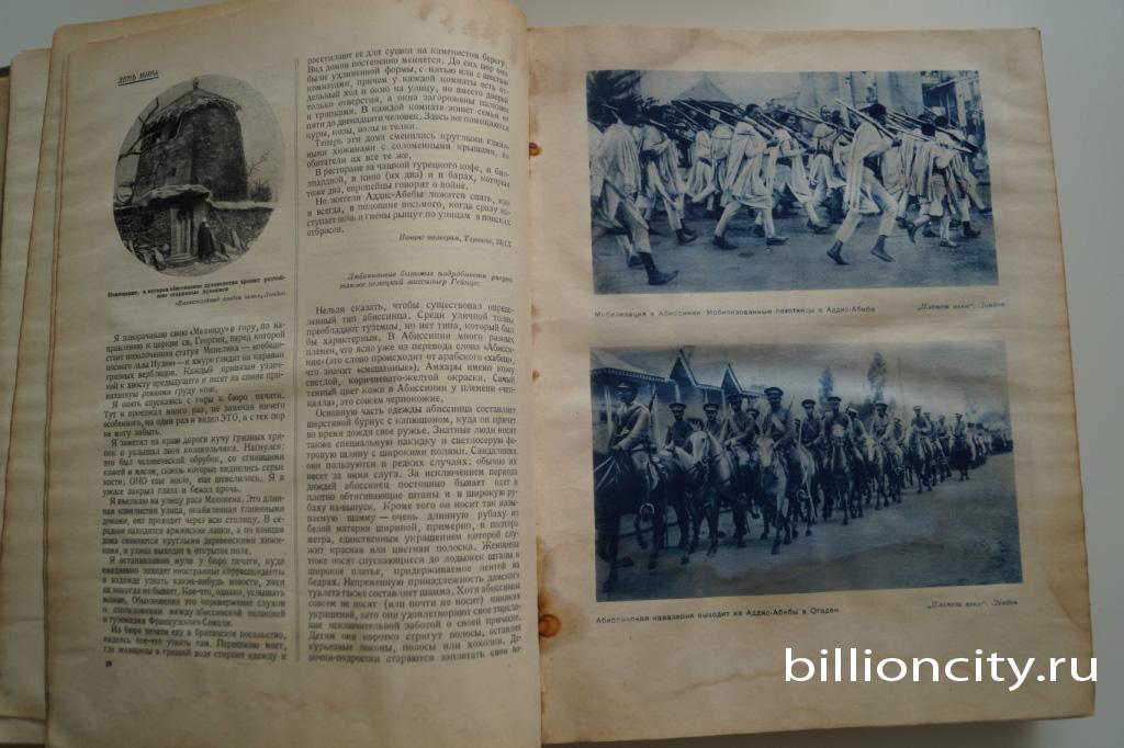 книга день мира 36 год,Максим Горький,книга день мира 36 год, антиквариат,информационный портал,биллион сити,биллионсити,billioncity,книга день мира 36 год,
