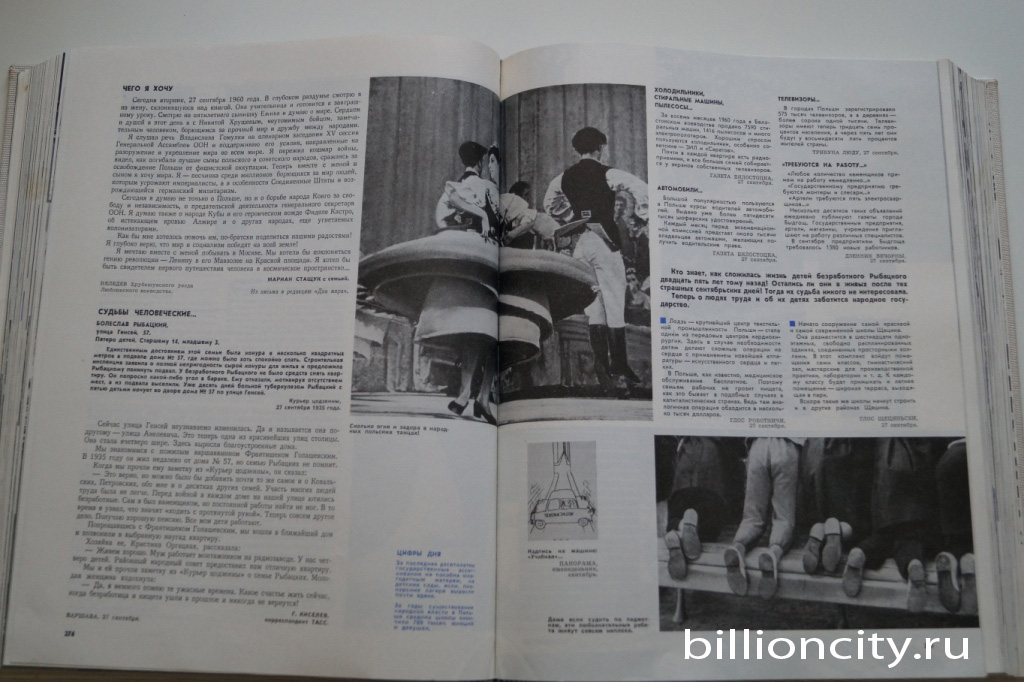 книга день мира 61 год, антиквариат,информационный портал,биллион сити,биллионсити,billioncity,книга день мира 61 год,