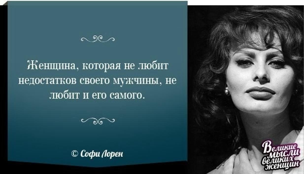 Мудрая женщина цитаты в картинках