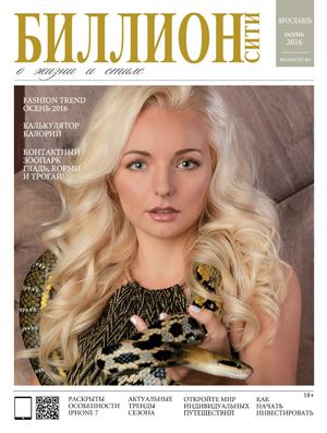 Светлна Патахонова _ лицо обложки Журнала БиллионСити