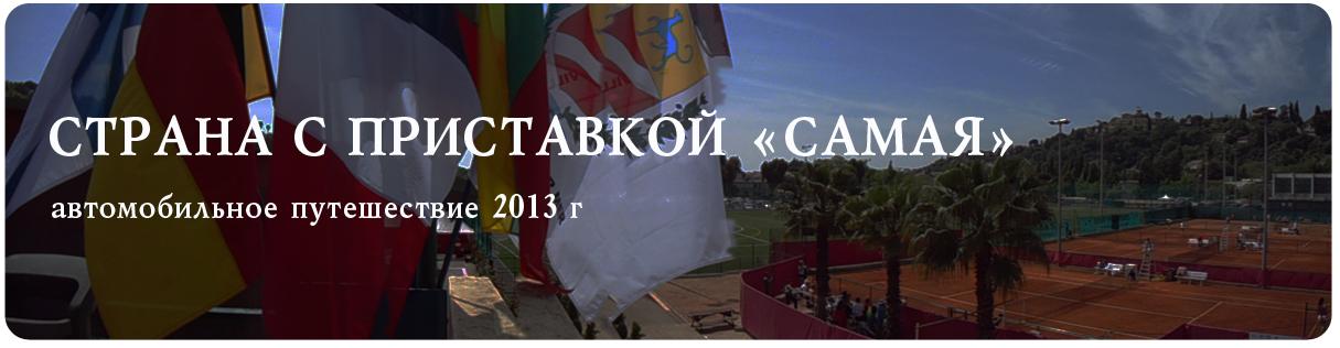 monako-2013-kopiya