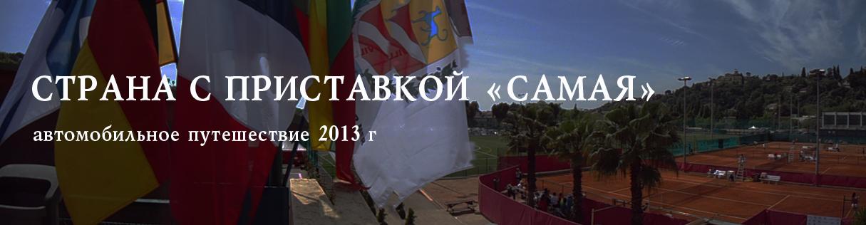 monako-2013