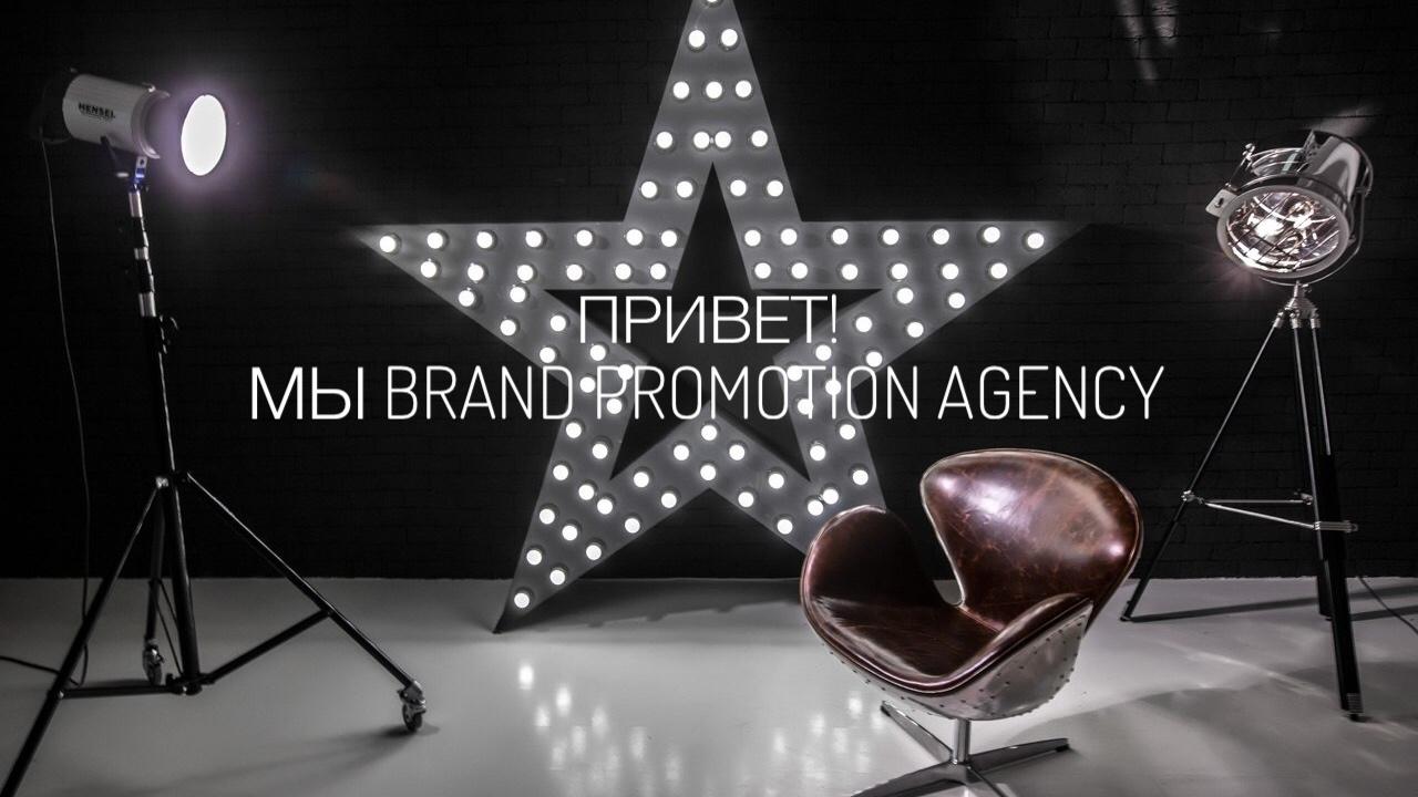 Brand Promotion Agency
