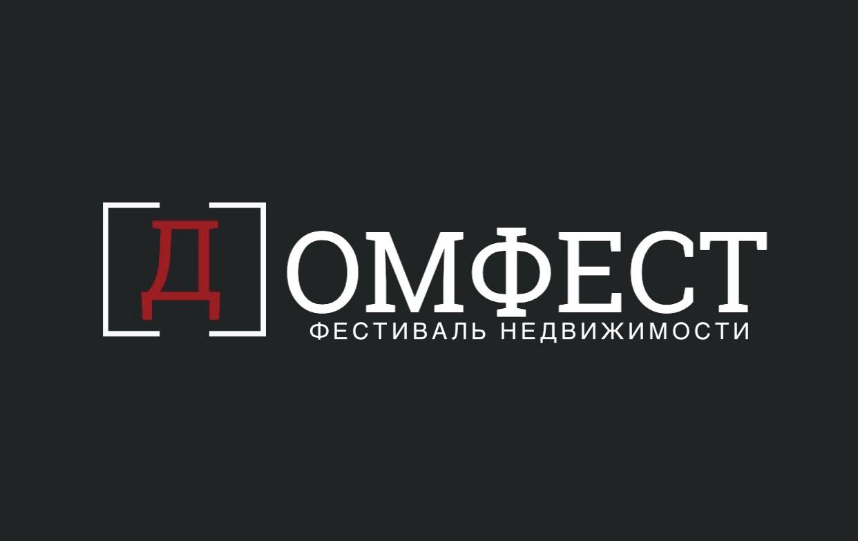 Домфест Ярославль